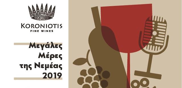 """Εξαιρετικές εκδηλώσεις στο οινοποιείο Κορωνιώτη για τις """"Μεγάλες Μέρες της Νεμέας 2019"""""""