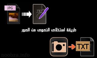 كيفية استخلاص النصوص من الصور وطريقة نسخ النص من داخل الصوره