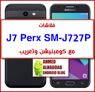 J727P FIRMWARE COMBINATION J727P تعريب J727P روم عربي J727P فلاشة معربة J727P ARABIC ROM SM-J727P روم كومبنيشن J727P فلاشة رسمية J727P حل مشكلة اعادة التشغيل التلقائي J727P FIX BOOT LOOP J727P روت J727P U4 8.1.0 ROOT SM-J727P U4
