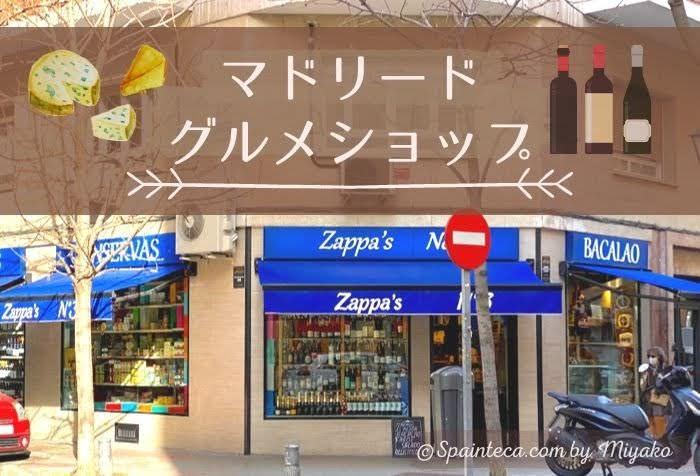 青いオーニングテントにUltramarinos Zappa's No.3 と記されたマドリード厳選グルメ食料品店の入口外観