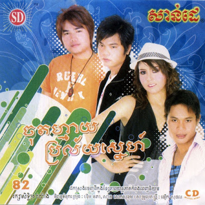 Sunday CD Vol 82