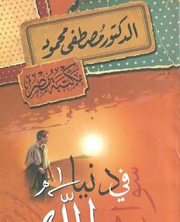 كتاب سواح فى دنيا الله