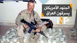 الجنود الامريكان يسرقون بغداد