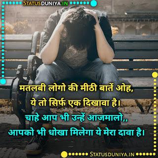 Matlabi Log Shayari Status Quotes In Hindi, मतलबी लोगो की मीठी बातें ओह, ये तो सिर्फ एक दिखावा है। चाहे आप भी उन्हें आजमालो,, आपको भी धोखा मिलेगा ये मेरा दावा है।
