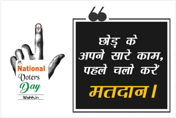 National Voters Day Quotes  Hindi For Whatsapp