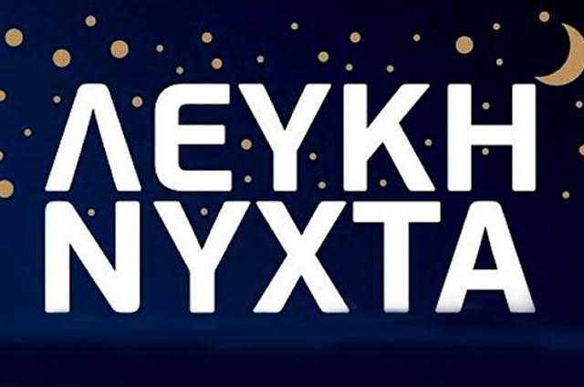 """Έρχονται οι """"Λευκές Νύχτες"""" σε Ναύπλιο και Άργος"""