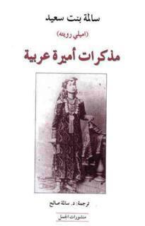 كتاب مذكرات أميرة عربية