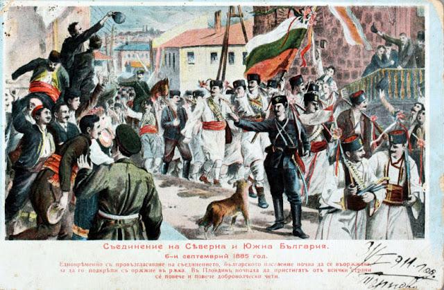 Unificación de Bulgaria