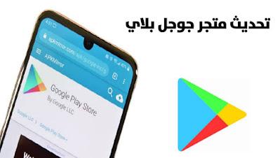 تحديث تطبيق متجر جوجل بلاي Google Play اخر اصدار