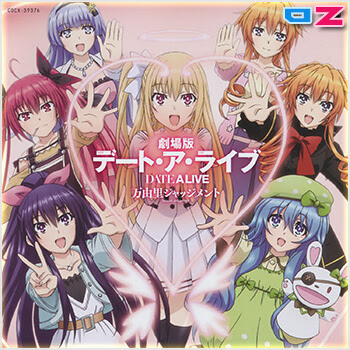 Date A Live Movie: Mayuri Judgment (Character Song Album) Music Judgement