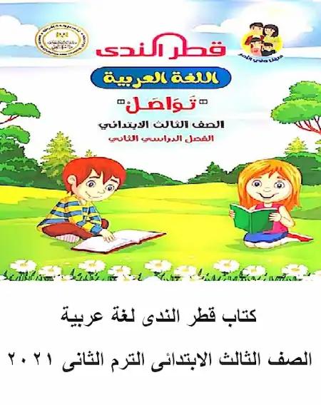 كتاب قطر الندى عربى  تالتة ابتدائي ترم تانى 2021