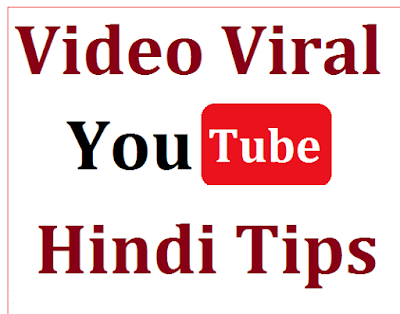 Youtube Video Viral Kaise Kare 5 Latest Tips In Hindi