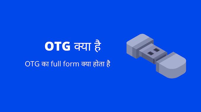 ओटीजी का फुल फॉर्म क्या होता है OTG Full Form in Hindi