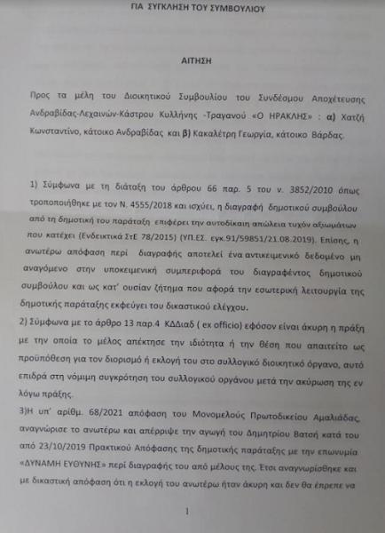 Δήμος Πηνειού: Κλείδωσαν τον Σύνδεσμο «Ηρακλή» - «Πραξικοπηματική τακτική» καταγγέλλουν τρία μέλη του ΔΣ του Συνδέσμου και προσέφυγαν στη Δικαιοσύνη