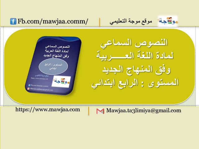 النصوص السماعية لمادة اللغة العربية المستوى الرابع ابتدائي وفق المنهاج الجديد