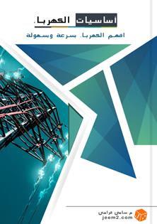أساسيات الكهرباء pdf