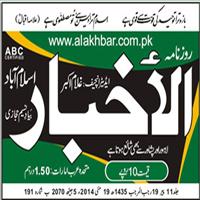 Download Daily Alakhbar Newspaper PDF 28-10-2021