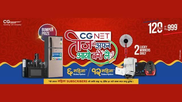 CGNET Teej Offer 2078