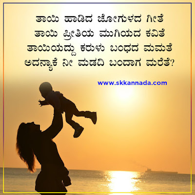 kannada kavanagalu about amma mother