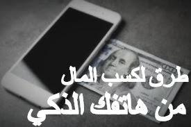 كيفية ربح المال باستعمال هاتفك فقط ؟