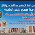 """محافظة سوهاج تقيم احتفاليه كبرى فى الذكرى """"44"""" لاحتفالات العاشر من رمضان"""
