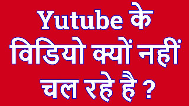 Yutube के विडियो क्यों नहीं चल रहे है ?