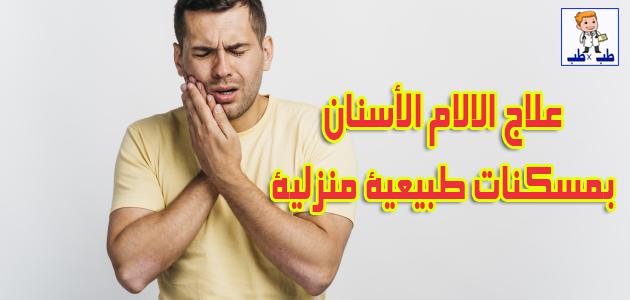 علاج الم الاسنان,علاج الم الاسنان طبيعيا,علاج الم الاسنان الشديد,علاج وجع الاسنان,الم الاسنان,علاج الام الاسنان,علاج الاسنان,كيفية علاج وجع الاسنان,علاج الم عصب الاسنان بالبيت,علاج ألم الأسنان بمسكنات طبيعية لكن مفعولها قوي,مسكن الم عصب الاسنان,علاج الم الاسنان في المنزل,علاج مسكن لالم الاسنان,تسكين الم الاسنان الشديد,علاج الأسنان,علاج ألم الأسنان الشديد,تخفيف الم الاسنان,وجع الاسنان,علاجات طبيعية لالم الاسنان,علاج لالم الاسنان