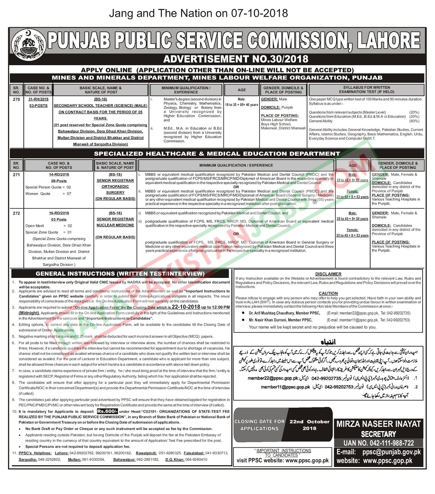 Latest Vacancies Announced in PPSC.GOP.PK Punjab Public Service Commission PPSC 8 October 2018 - Naya Pakistan