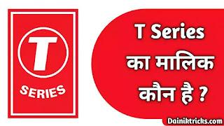 T Series का मालिक कौन है ? यह किस देश की कंपनी है ?