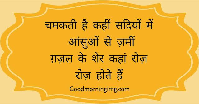 Best bashir badar shayari