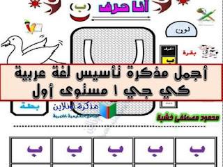 مذكرة تأسيس لغة عربية كي جي 1 kg1 أجمل ملزمة عربي