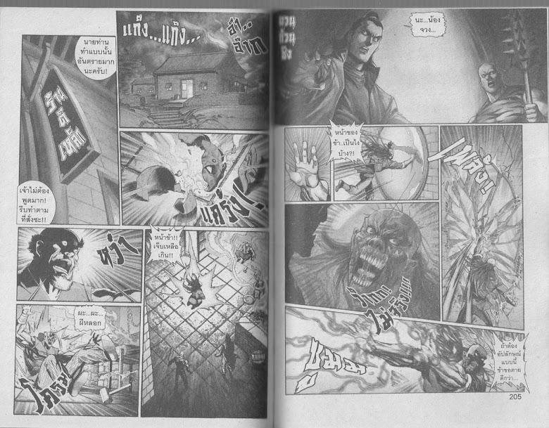 Demi Gods & Semi Devils - หน้า 101