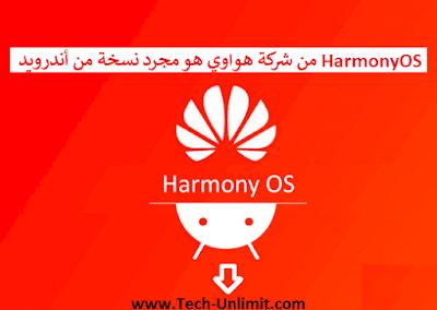 HarmonyOS هو مجرد نسخة من أندرويد الذي صنعته شركة هواوي
