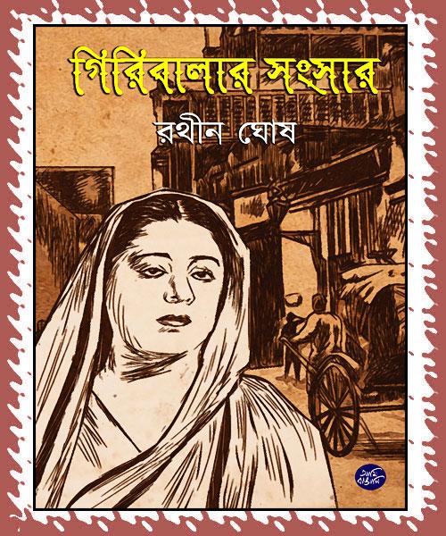Giribalar Sangsar (গিরিবালার সংসার) by Rathin Ghosh