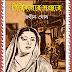 Giribalar Sangsar (গিরিবালার সংসার) by Rathin Ghosh   Bengali Book
