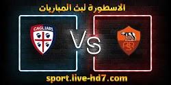 مشاهدة مباراة روما وكالياري بث مباشر الاسطورة لبث المباريات بتاريخ 23-12-2020 في الدوري الايطالي