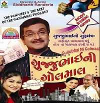 Gujjubhai Ni Golmaal – Superhit Comedy Gujarati Download Full Natak 2015