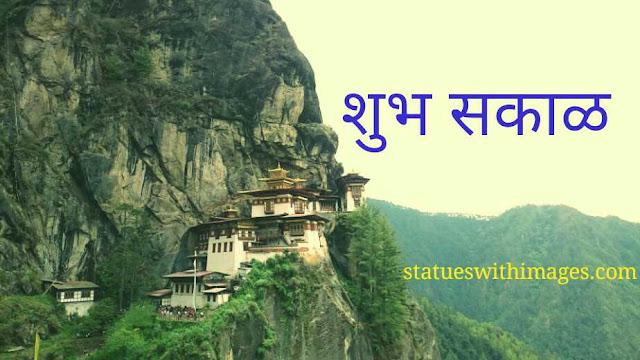 good morning marathi image,marathi good morning messages