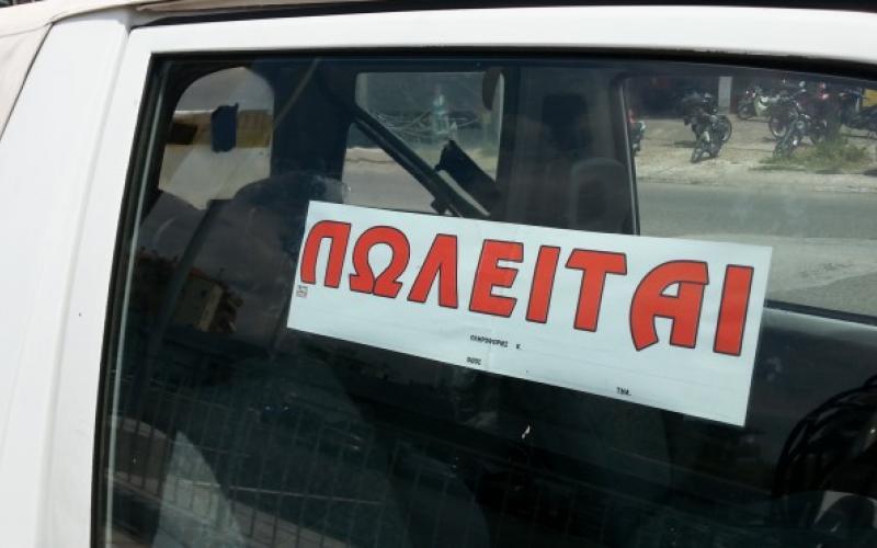 Απάτη με δήθεν πώληση αυτοκινήτου στη Χαλκιδική
