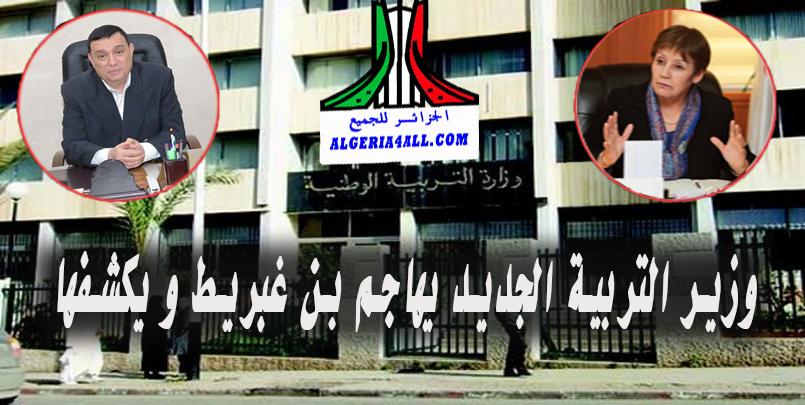 صور وزير التربية الوطنية في الجزائر.png