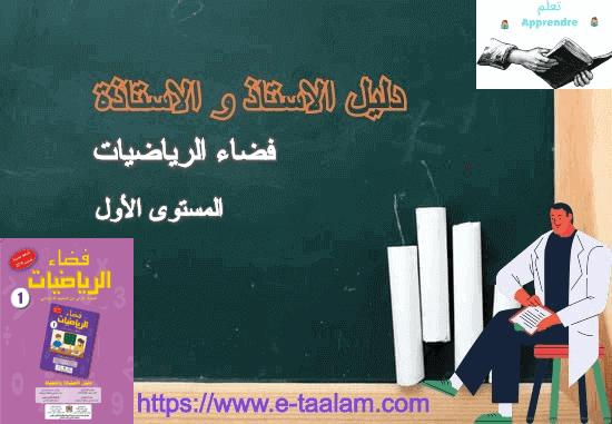 دليل الأستاذ والأستاذة : فضاء الرياضيات  للسنة الاولى من التعليم الابتدائي 2019