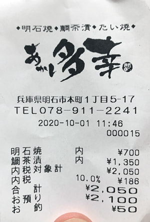 あかし多幸 2020/10/1 のレシート