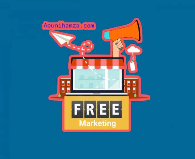 التسويق المجاني لمتجرك الالكتروني