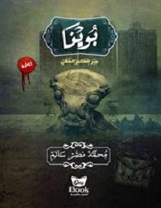 3853782 269 - رواية بوينا للكاتب محمد نصر سالم للتحميل pdf