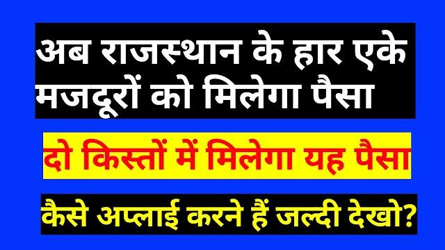 राजस्थान अनुग्रह भुगतान योजना – Rajasthan Ex-Gratia Payment Yojana