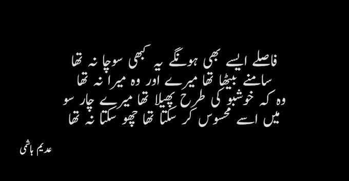 Faslay Aisay bhi hon gay yeh kabhi socha na tha by Adeem Hashmi
