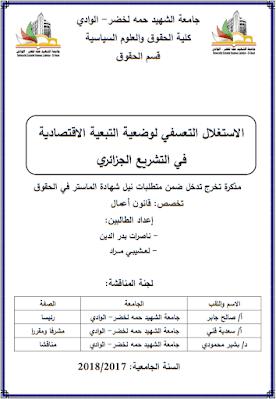 مذكرة ماستر: الاستغلال التعسفي لوضعية التبعية الاقتصادية في التشريع الجزائري PDF