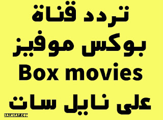 تردد قناة بوكس موفيز Box Movies 2020 على نايل سات