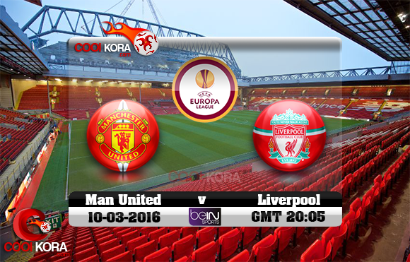 مشاهدة مباراة ليفربول ومانشستر يونايتد اليوم 10-3-2016 في الدوري الأوروبي