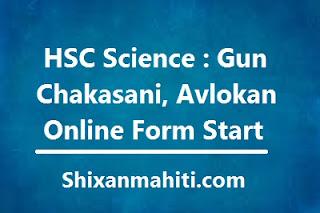 HSC Science : Gun Chakasani, Avlokan Online Form Start